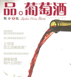Chinese Wine Guide
