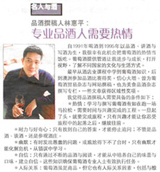 Zao Bao Interview